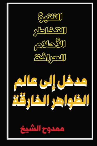 9781482627503: Entrance into the world of Parapsychology (Arabic Edition)