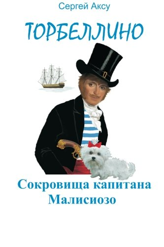 9781482648072: Treasures of captain Malisiozo (The Adventures of Torbellino) (Volume 1) (Russian Edition)