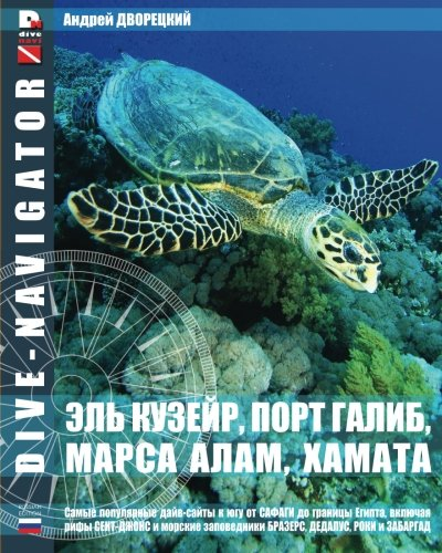 9781482666168: Dive-navigator EL QUSEIR, PORT GHALIB, MARSA ALAM, HAMATA: 60 most popular dive sites south of Safaga to the southern border of Egypt, include St. ... and GPS-position (Russian Edition)