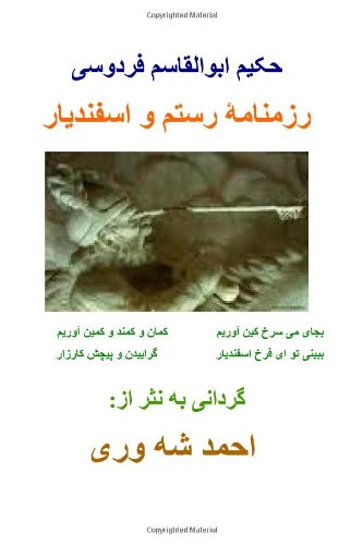 9781482681741: Battle-Book of Rostam and Esfandiar: Razm Nameh-i Rostam wa Esfandiar (Persian Edition)