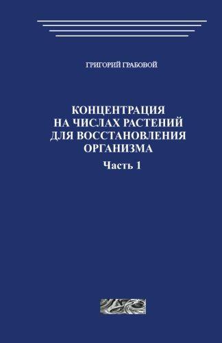 9781482688368: Koncentracija na chislah rastenij dlja vosstanovlenija organizma: Chast' 1 (Russian Edition)