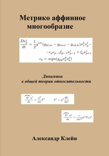 9781482738308: Metric Affine Manifold (Russian Edition): Dynamics in General Relativity