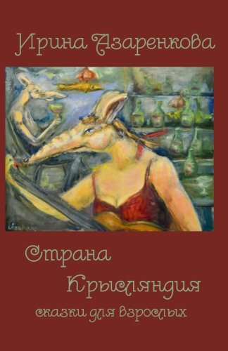 9781482741070: Rats' Land (in Russian): Whimsical fairy-tales for grown-ups (Russian Edition)
