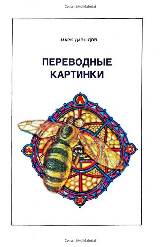 9781482743135: Decals (Russian Edition)