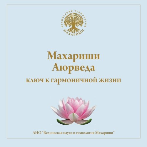 9781482745436: Maharishi Ayurveda: Key to Harmony in Life (Russian Edition)