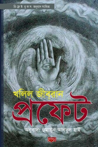 9781482768534: Prophet: With 13 Pictures by Khalil Gibran (Bengali Edition)