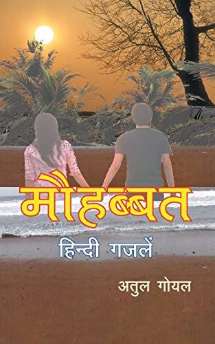 Mohabbat: Hindi Gazals (Paperback): Atul Goel