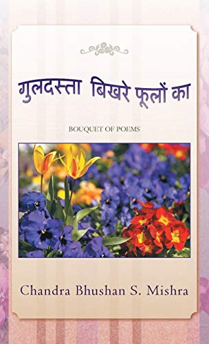 9781482899658: Guldasta Bikhare Foolon Ka: Bouquet of Poems (Hindi Edition)