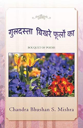 9781482899665: Guldasta Bikhare Foolon Ka: Bouquet of Poems