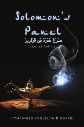 9781483451008: Solomon's Panel: Lawhet Suliman