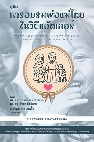 9781483624228: The Thai Parent's Handbook: Systematic Training for Effective Parenting-Step (Multilingual Edition)
