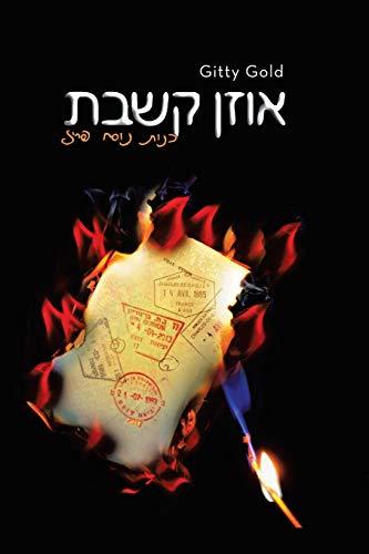 Hints from Paris (Hebrew Version): Gitty Gold