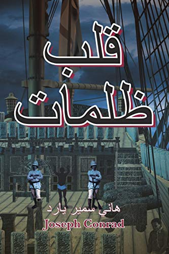 9781483661728: Heart of Darkness (Arabic Edition)