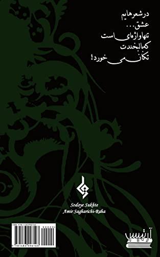 Sodaye Sukhte: This Book is written by Amir Sagharichi-Raha (born Juni 20, 1979). He is a ...