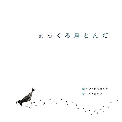 makkuro dori tonda (Japanese Edition): Sasaki, Ai