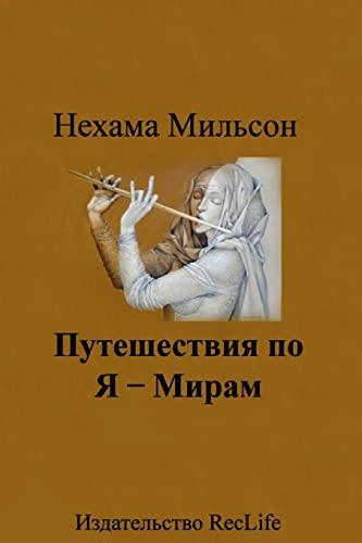 9781484079867: Puteshestviya po Ya-Miram: healing stories (RecLife school) (Russian Edition)