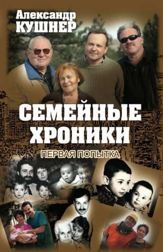 9781484163368: Family Chronics First Step (Russian Edition)