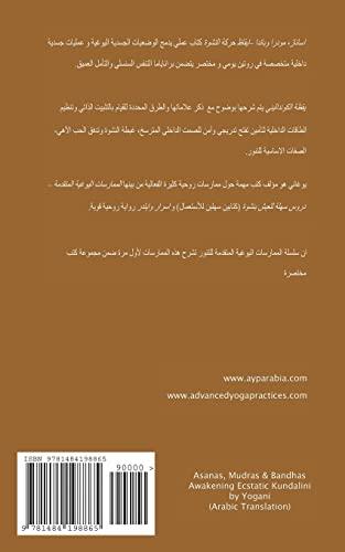 9781484198865: Asanas, Mudras & Bandhas - Awakening Ecstatic Kundalini (Arabic Translation) (Arabic Edition)