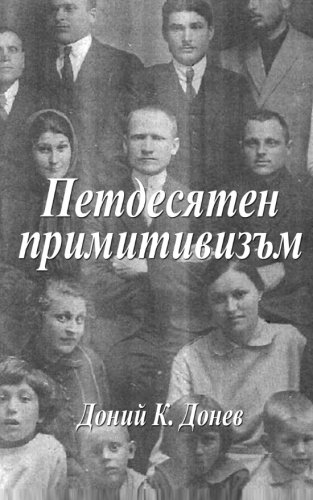 9781484814208: Pentecostal Primitivism Preserved