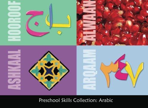 9781484817346: Preschool Skills Collection: Arabic