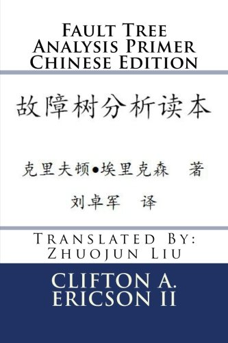 9781484825303: Fault Tree Analysis Primer Chinese Edition