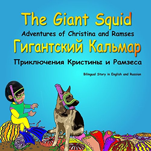 9781484825884: The Giant Squid: The Adventures of Christina and Ramses. Bilingual in English and Russian: Dual language picture book (English and Russian Edition)