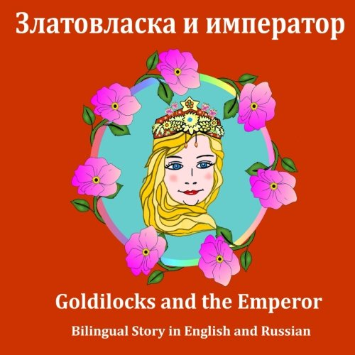 9781484857359: Goldilocks and the Emperor. Bilingual Story in English and Russian: Dual Language Picture Book in English and Russian