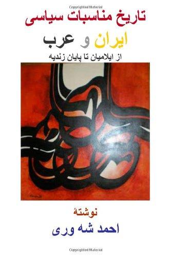 9781484880159: The History of Relations between Iran and Arabs From Elamite State to the End of: Tarikh-i ravabet-i Iran wa Arab az zaman-i Eilamian ta payan-i Zandieh (Persian Edition)