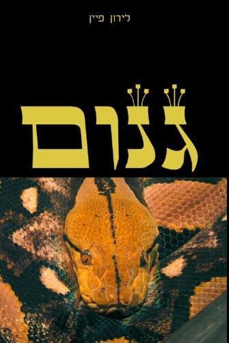 9781484909201: Genome (Hebrew edition)