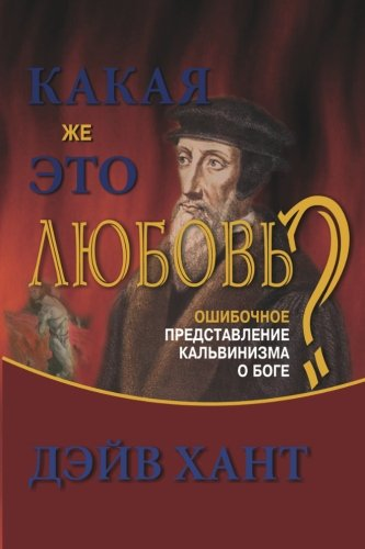 9781484919910: What love is this? (RUSSIAN edition)