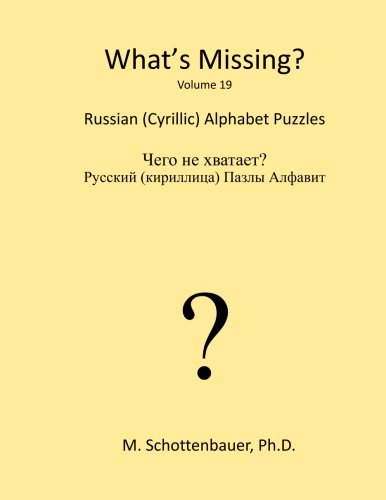 9781484960714: What's Missing?: Russian (Cyrillic) Alphabet Puzzles (Volume 19) (Russian Edition)