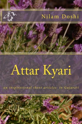 9781484978573: Attar Kyari (Gujarati Edition)