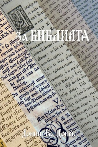 9781489515629: 3a Bibliata (Bulgarian Edition)