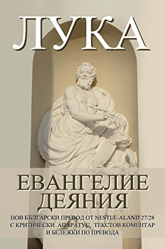 9781489541109: LUKE: Gospel, Acts New Bulgarian Translation (NBT) (Bulgarian Edition)