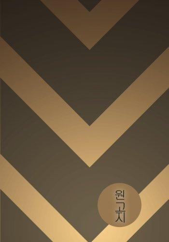 9781489565211: Bronze & Brass Wongoji Notebook: Hangeul Blank Practice Book (Chevron Wongoji Notebooks by Whit&Ware) (Volume 4)