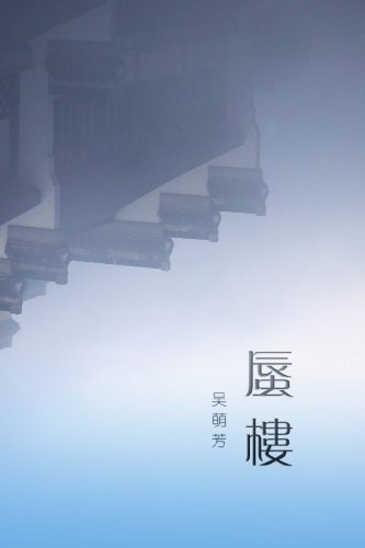 9781489572370: The Moment of Mirage (Chinese Edition)
