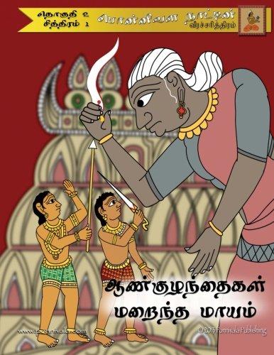 9781489581259: The Temple Secret (Tamil Edition): The Legend of Ponnivala [Tamil Series 2, Book 1] (Volume 14)