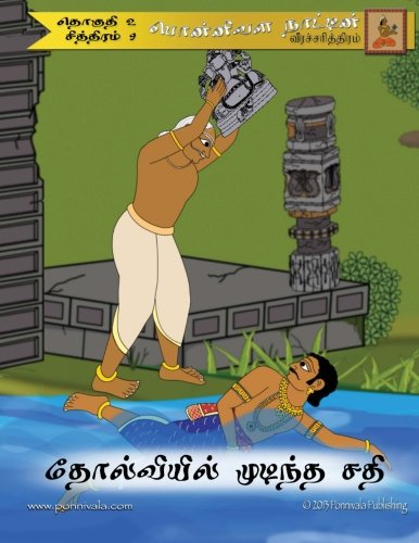9781489581358: A New Challenger (Tamil Edition): The Legend of Ponnivala [Tamil Series 2, Book 9] (Volume 22)