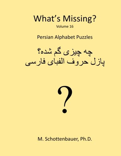 9781490481258: What's Missing?: Persian Alphabet Puzzles (Volume 16) (Persian Edition)