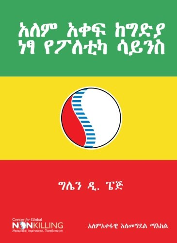 9781490483931: Nonkilling Global Political Science, Amharic Edition