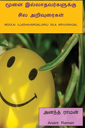 9781490488875: Moolai Illadhavargalukku Sila Arivuraigal (Tamil Edition)