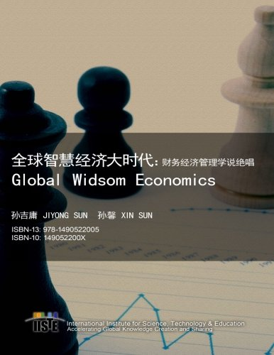 9781490522005: Global Wisdom Economics (Chinese Edition)