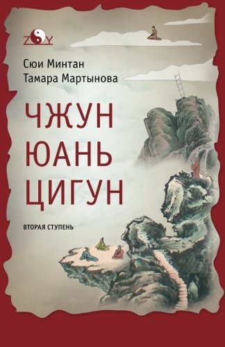 A book Zhong Yuan Qigong: Second Stage (Enter Your Inner World) (Russian Edition): Mingtang Xu