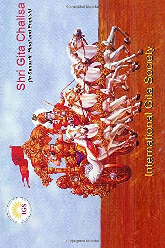 9781491011508: Shri Gita Chalisa (In Sanskrit, Hindi, and English): Forty selected verses of the Bhagavad-Gita are presented in Sanskrit, Roman, Hindi and English ... contemplation in handy pocket size edition..