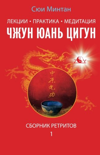9781491078228: Zhong Yuan Qigong: Lectures, Practice, Meditation.: Collection of Retreats 1 (Enter your Inner World) (Russian Edition)
