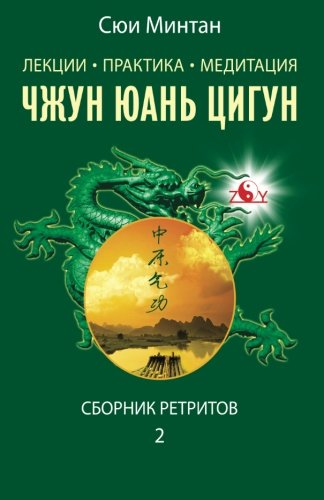 9781491078457: Zhong Yuan Qigong: Lectures, Practice, Meditation.: Collection of Retreats 2 (Enter your Inner World) (Russian Edition)