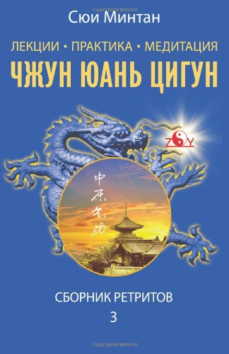 9781491078518: Zhong Yuan Qigong: Lectures, Practice, Meditation: Collection of Retreats 3 (Enter your Inner World) (Russian Edition)