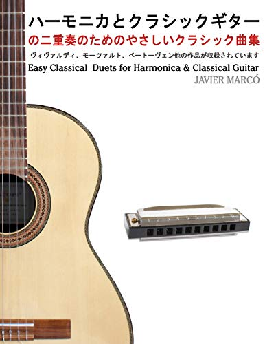 9781491096055: Easy Classical Duets for Harmonica & Classical Guitar (Japanese Edition)