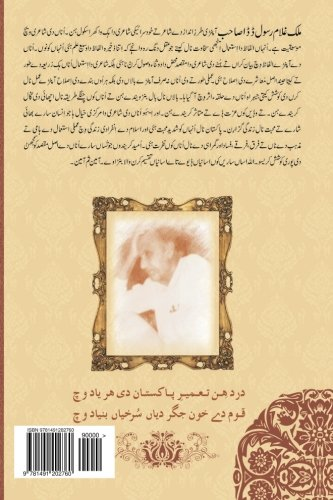 9781491202760: Saraiki Poetry : Pinjray toun Anhrain tain