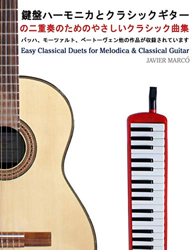 9781491206973: Easy Classical Duets for Melodica & Classical Guitar (Japanese Edition)
